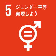 目標5: ジェンダー平等を実現しよう