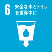 目標6: 安全な水とトイレをみんなに