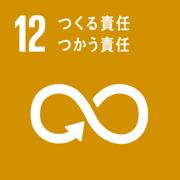 目標12: つくる責任つかう責任
