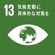 目標13: 気候変動に具体的な対策を