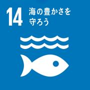 目標14: 海の豊かさを守ろう