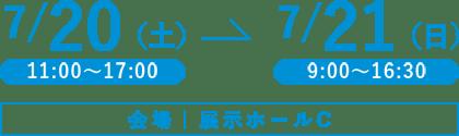 7/20(土)11:00~17:00 - 7/21(日)9:30~16:30 会場:展示ホールC